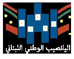 نتائج سحب اليانصيب الوطني اللبناني