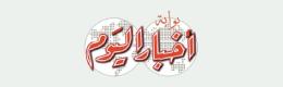 اخبار مصر بوابة أخبار اليوم