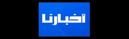 أخبارنا المغربية