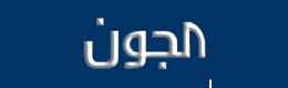 جريدة الجون الكويتية