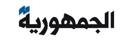 صحيفة الجمهورية