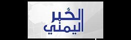 اخبار اليمن الخبر اليمني