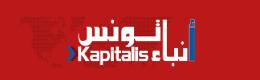 اخبار تونس أنباء تونس
