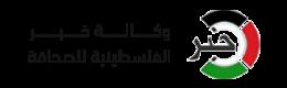 وكالة خبر الفلسطينية