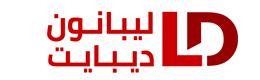 أخبار لبنان ليبانون ديبايت