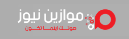 اخبار العراق وكالة موازين نيوز