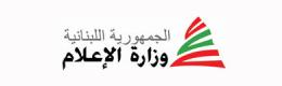 وزارة الإعلام اللبنانية