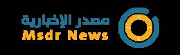شبكة مصدر الإخبارية
