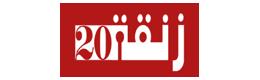 أخبار المغرب زنقة 20