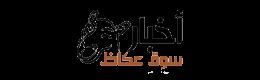 اخبار فلسطين سوق عكاظ