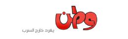 اخبار اليمن وطن يغرد خارج السرب