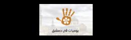 اخبار سورية يوميات سوريا