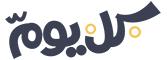 أخبار كل يوم من لبنان
